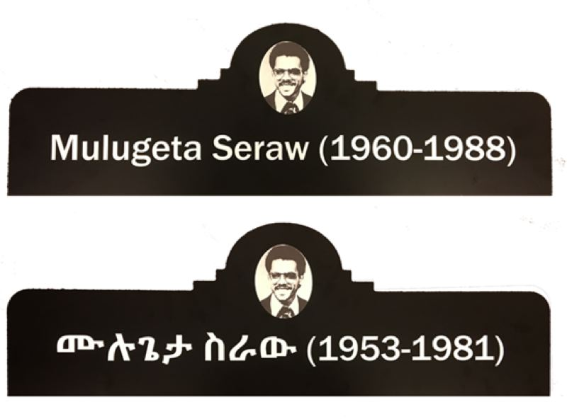 COURTESY PBOT - The street sign toppers that will honor Mulugeta Seraw.The difference in dates recognizes the Ethiopian calendar, which has 13 months, with the new year in September. One side of the sign has Mulugeta's name in English and his years according to the Gregorian calendar, the other side shows his name in Amharic and years according to the Ethiopian calendar.