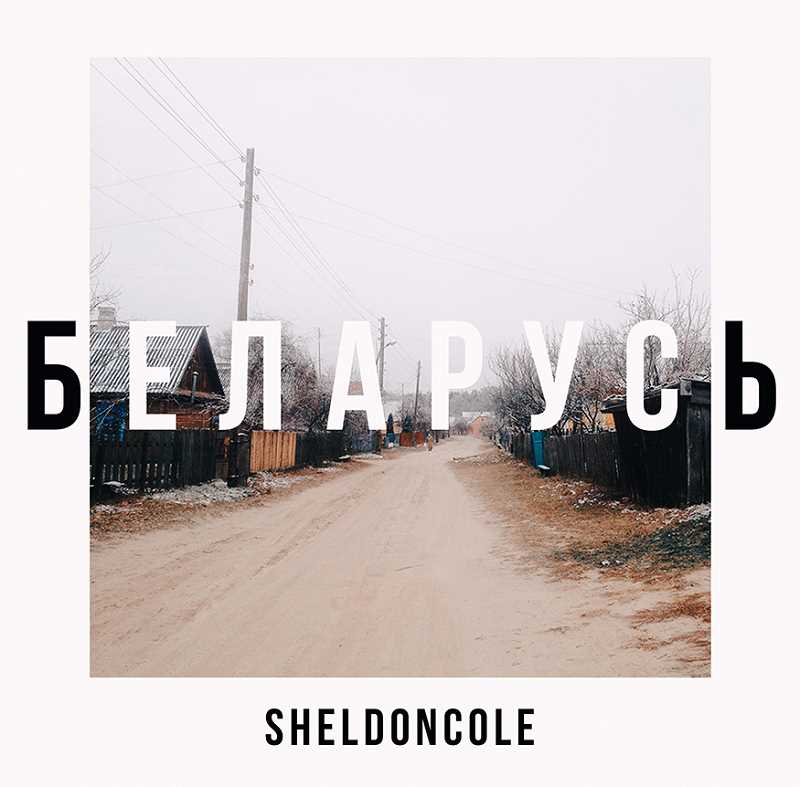 SUBMITTED PHOTO - 'Belarus' is the first album by Newberg native Sheldon Kozushko, who goes by the stage name Sheldoncole